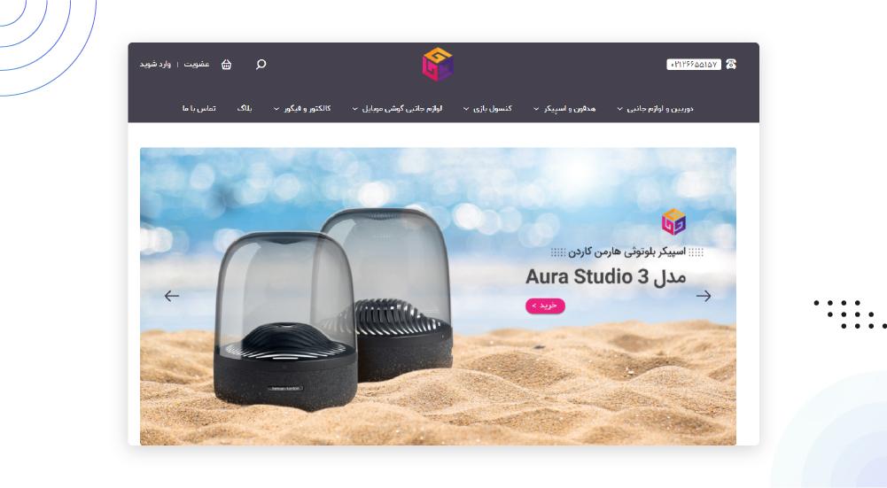 فروشگاه اینترنتی لوازم جانبی موبایل تردیسل