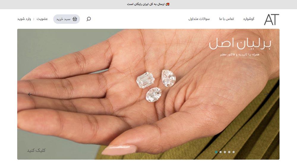 فروشگاه اینترنتی طلا و جواهر ای تی