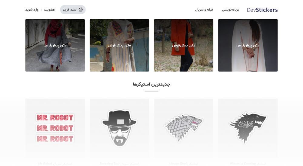 فروشگاه ساز فارسی سازیتو