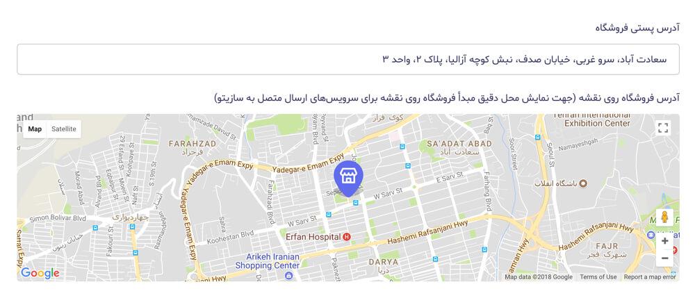 فروشگاه ساز فارسی رایگان سازیتو