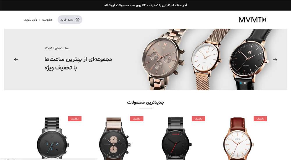 ایجاد فروشگاه رایگان فارسی