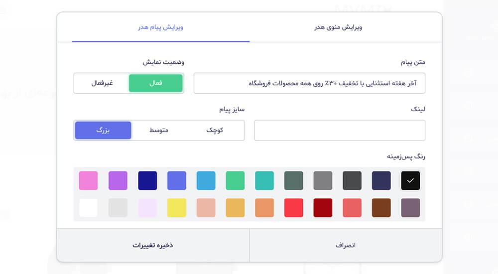 بهترین فروشگاه ساز فارسی