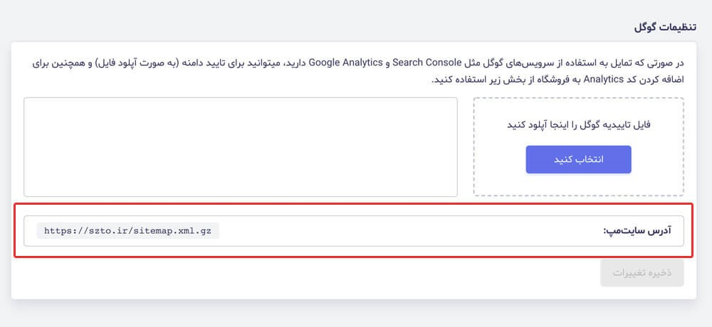 تنظیمات گوگل سازیتو