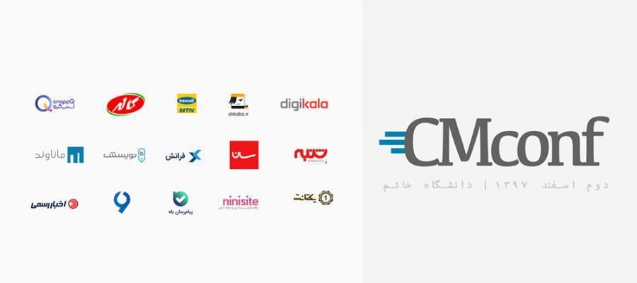 اولین کنفرانس بازاریابی محتوایی ایران با حمایت سازیتو برگزار میشود