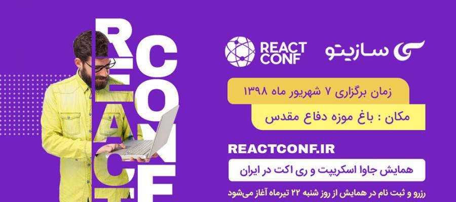 همایش تخصصی جاوااسکریپت و ریاکت ایران با حمایت سازیتو برگزار میشود